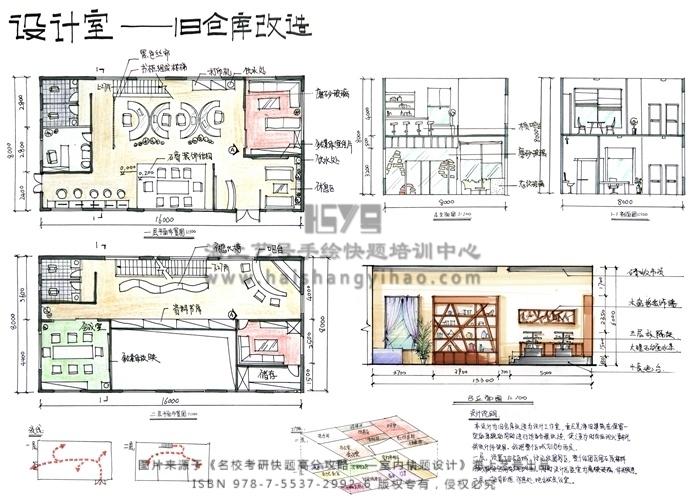 室内考研快题案例分析--设计师办公室设计-快怎么做室内设计师图片