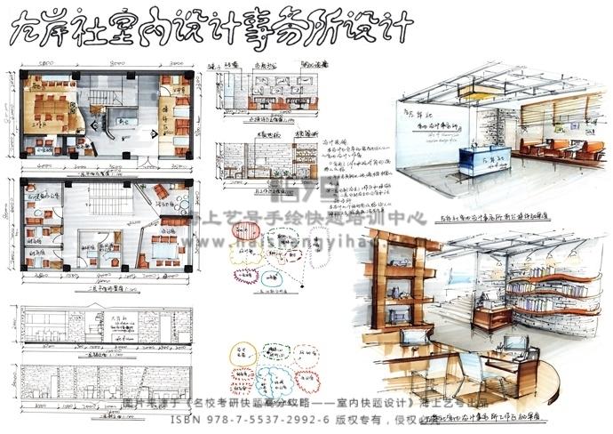 室内考研快题案例分析--设计师办公室设计-快室内设计效果图后期制作图片