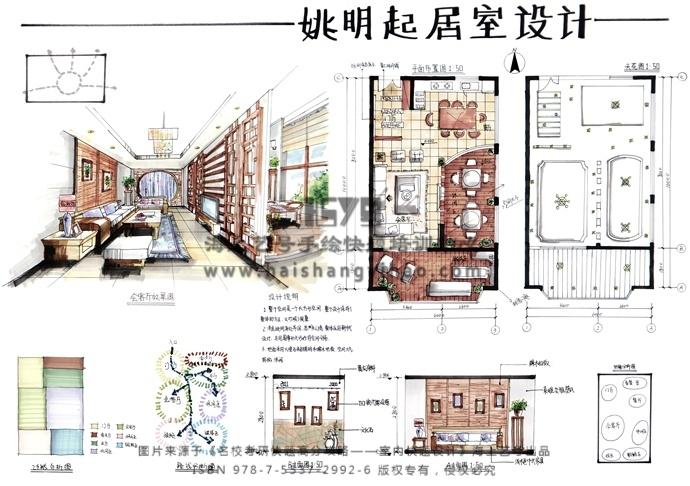 室内考研快题案例分析--姚明起居室设计-快题微信有花的字体设计图片